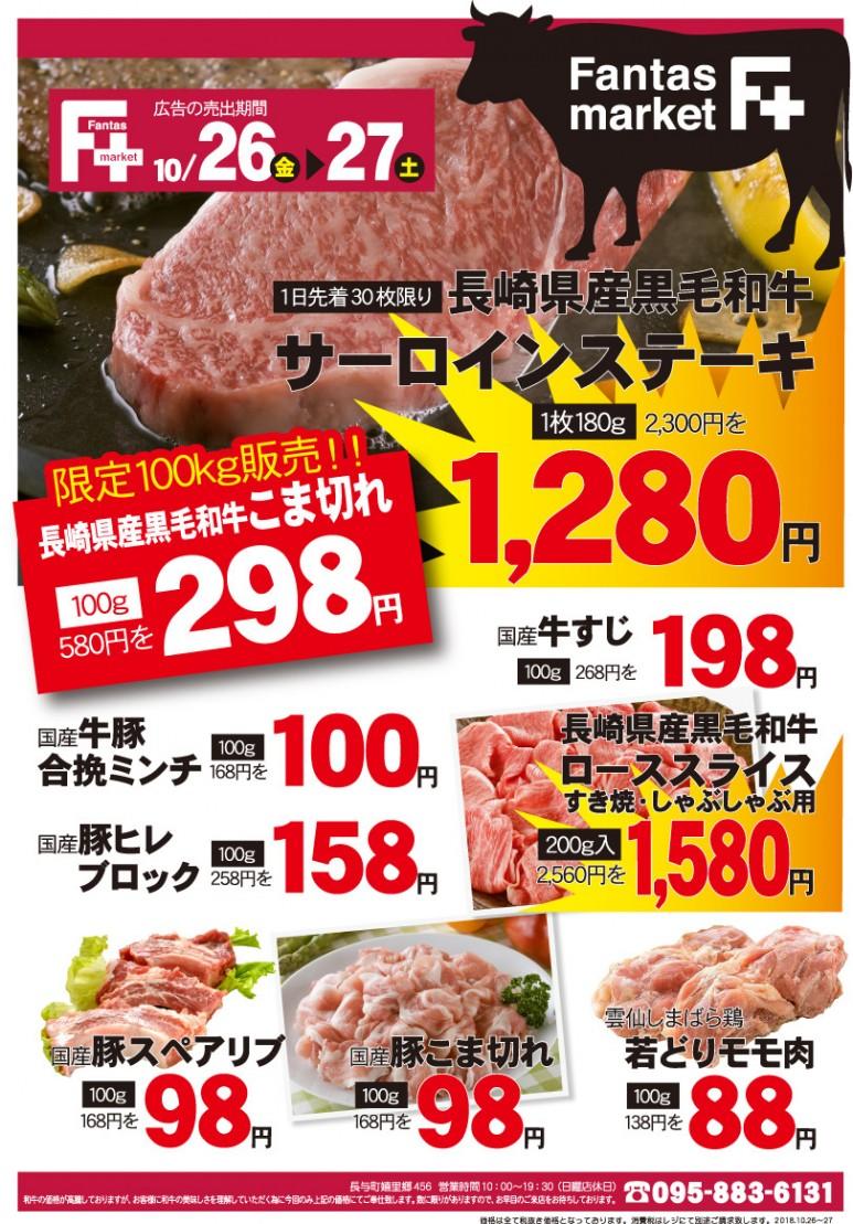 F+肉の日