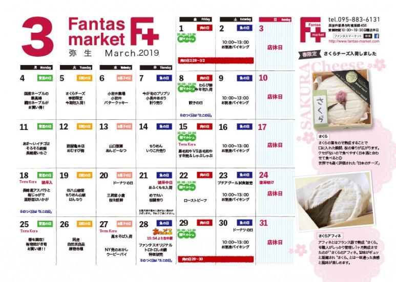 201902F+カレンダー
