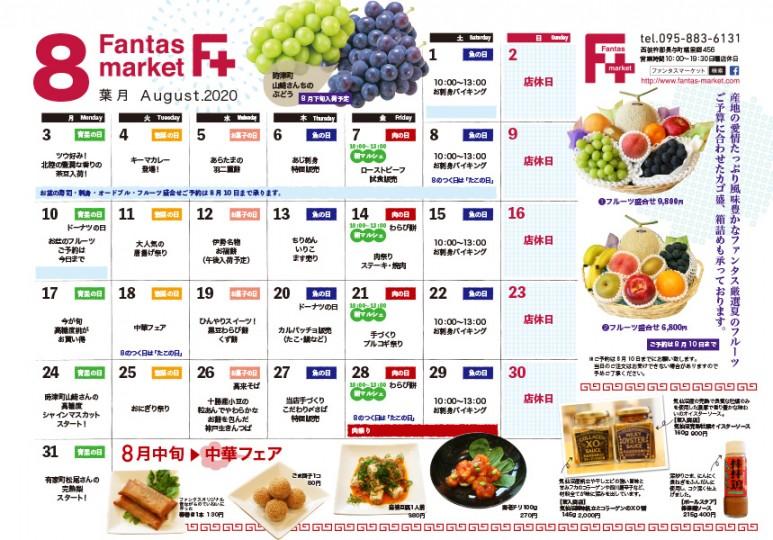 202008F+カレンダー