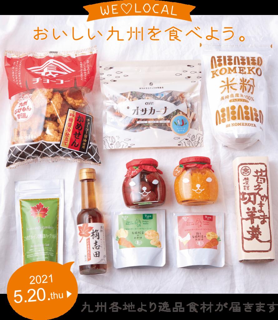 おいしい九州を食べよう