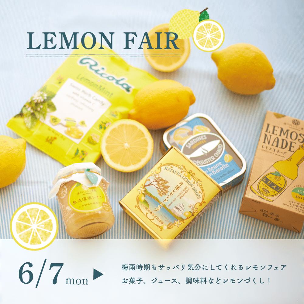 レモンフェア6/7(mon)