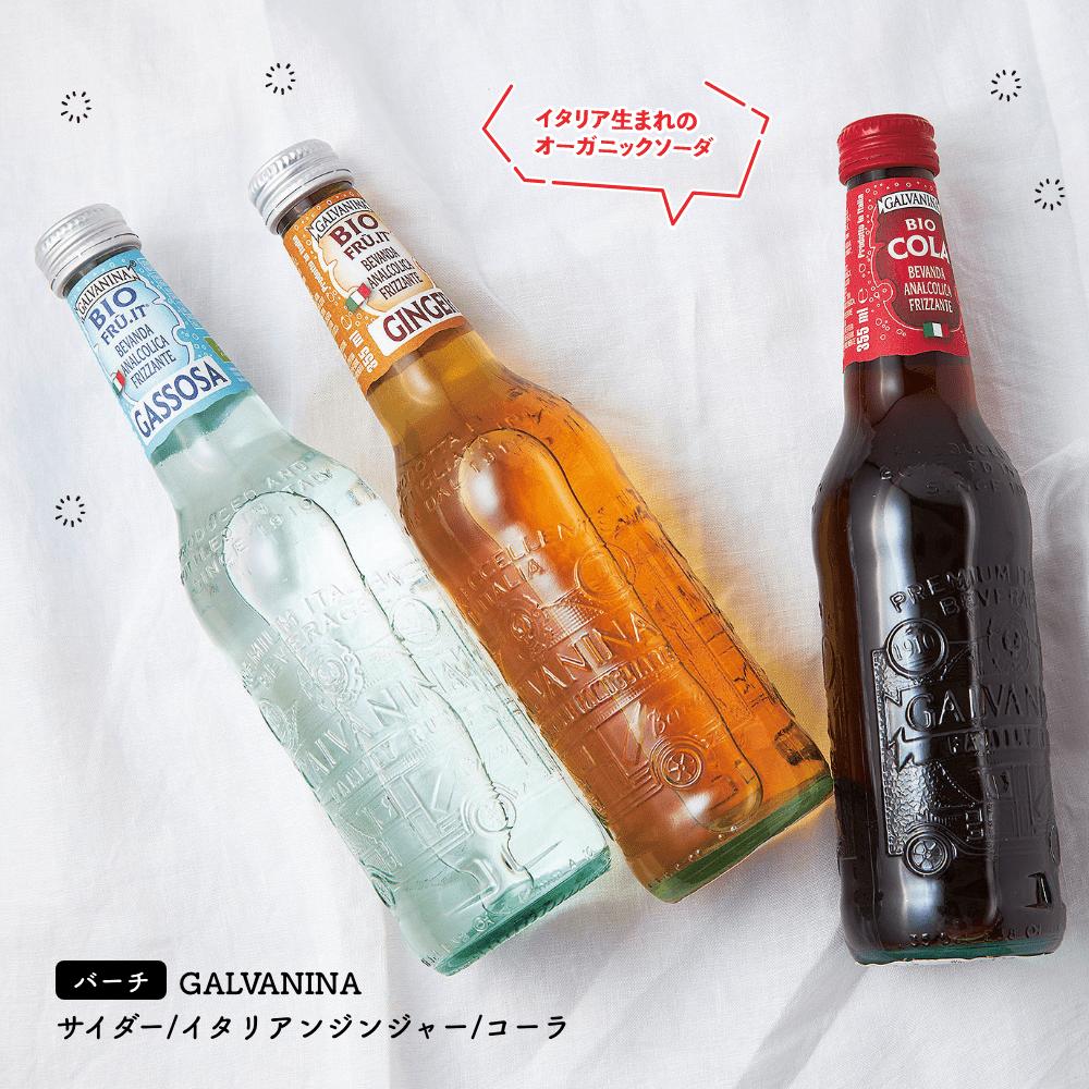 【バーチ】GALVANINA サイダー/イタリアンジンジャー/コーラ