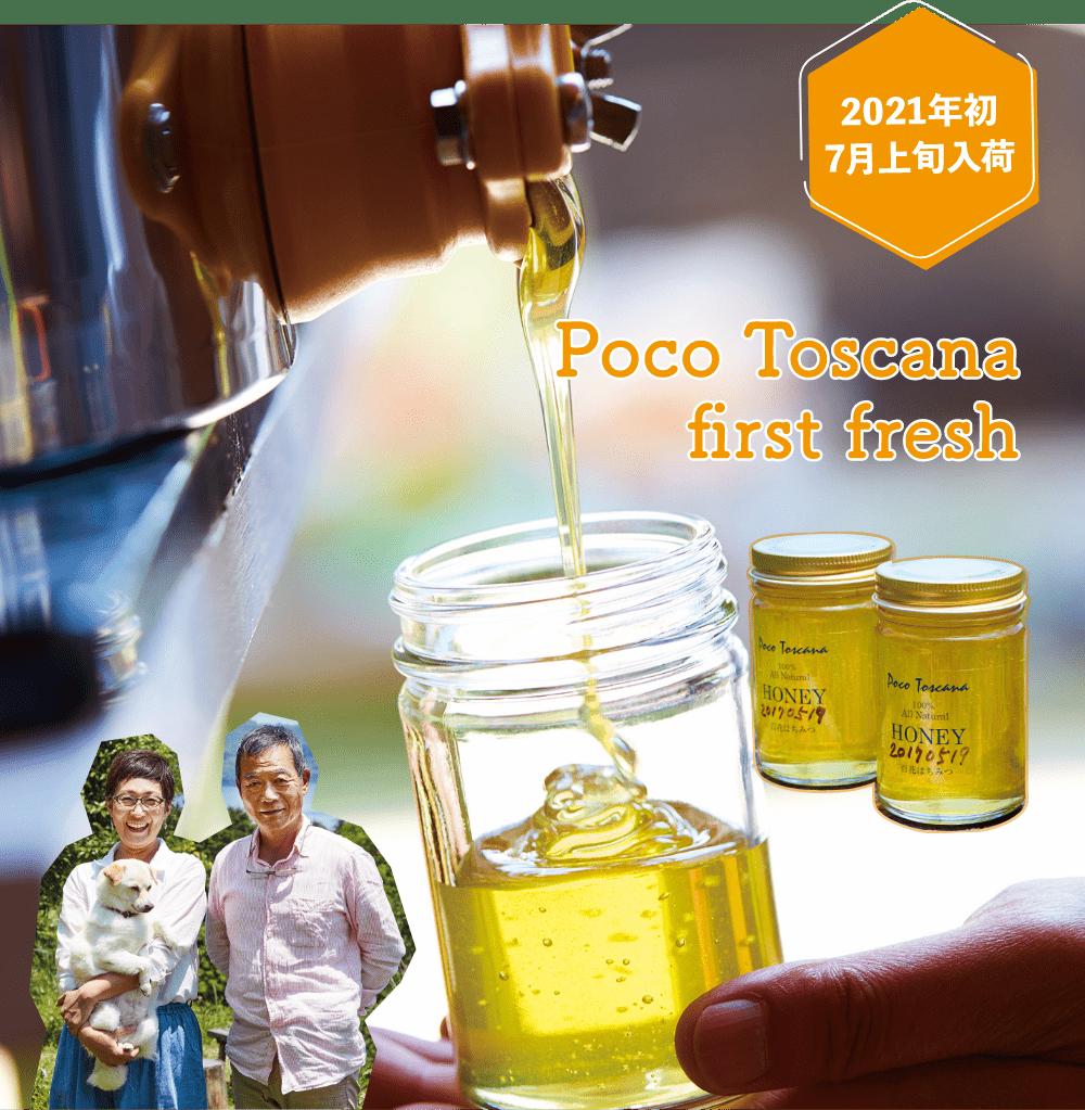 Poco Toscana first fresh 初採りはちみつ