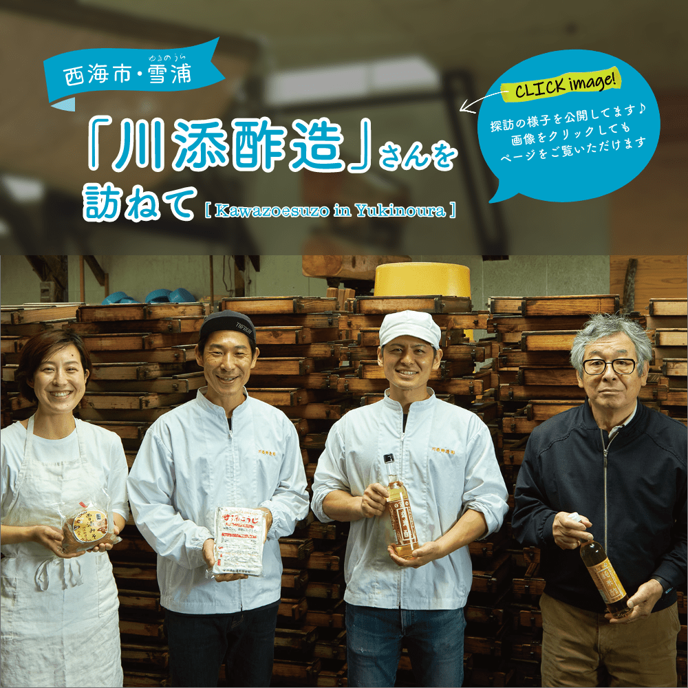 西海市・雪浦のお酢屋「川添酢造」さんを訪ねて