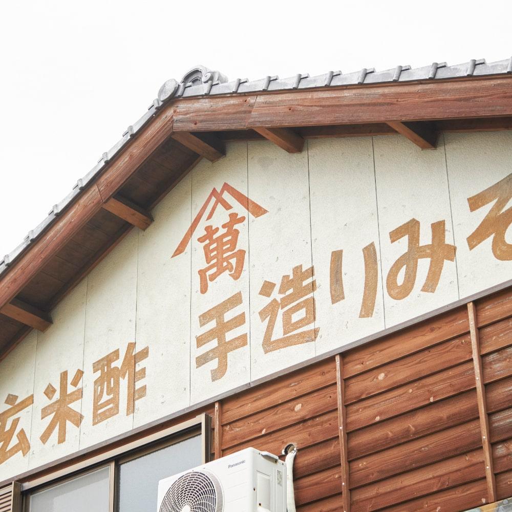 川添酢造 建物