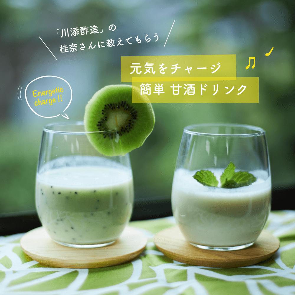 「川添酢造」の桂奈さんに教えてもらう 元気をチャージ 簡単 甘酒ドリンク