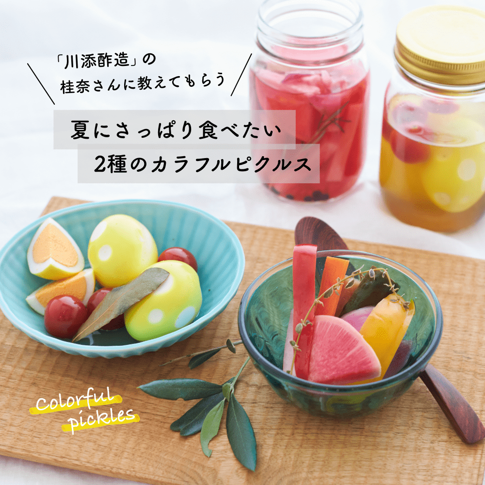 「川添酢造」の桂奈さんに教えてもらう 夏にさっぱり食べたい 2種のカラフルピクルス