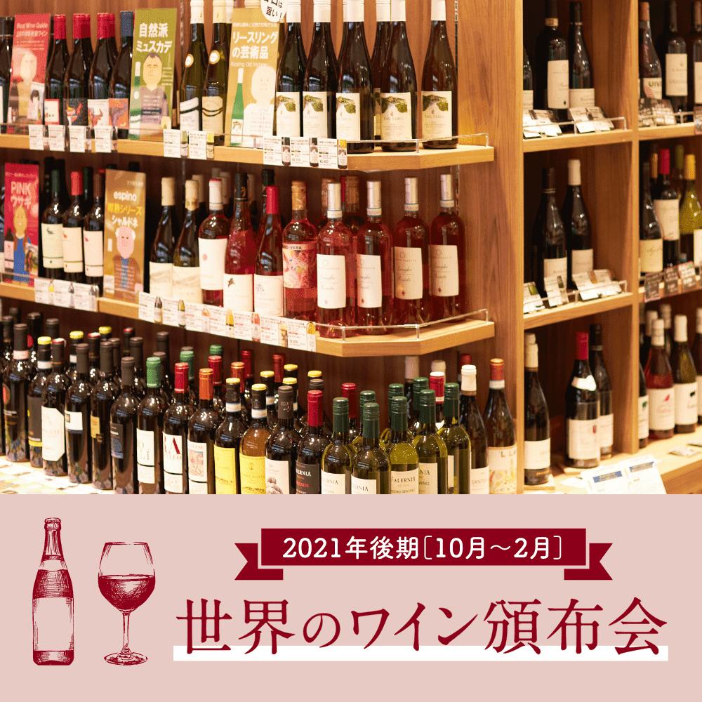世界のワイン頒布会