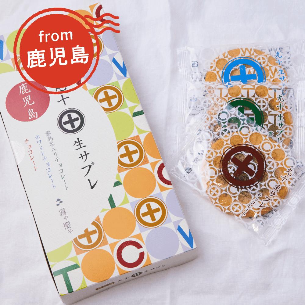 【徳重製菓とらや】 丸十生サブレ 6個入