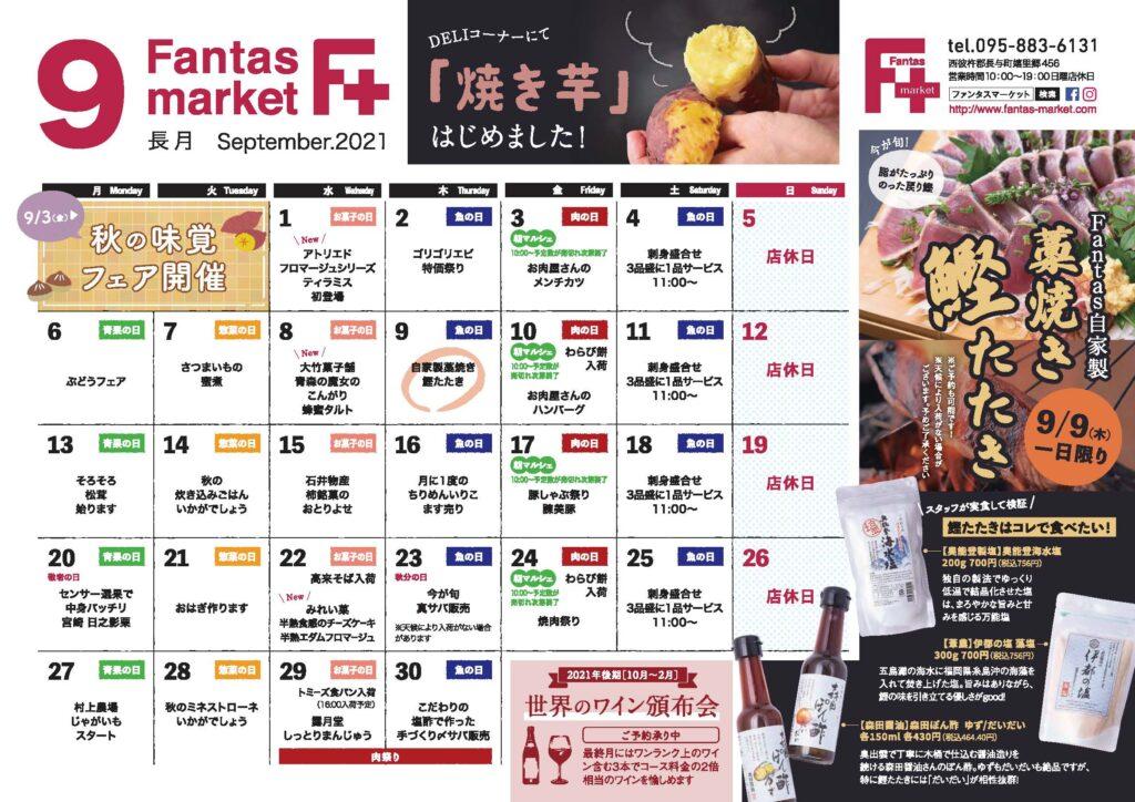 9月カレンダー表