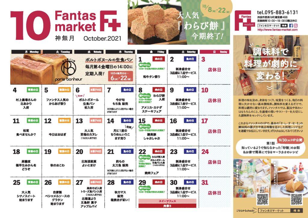10月カレンダー表