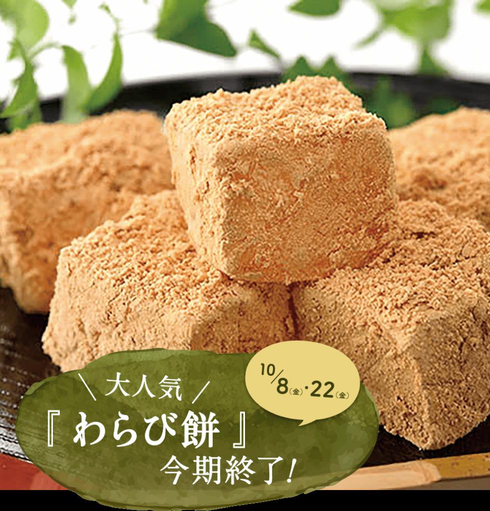 大人気 『 わらび餅 』 今期終了!  10/8(金)・22(金)